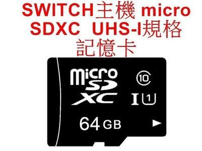 現貨中Switch NS主機用 micro SDXC UHS-I 64GB 64G 超高速記憶卡 【板橋魔力】