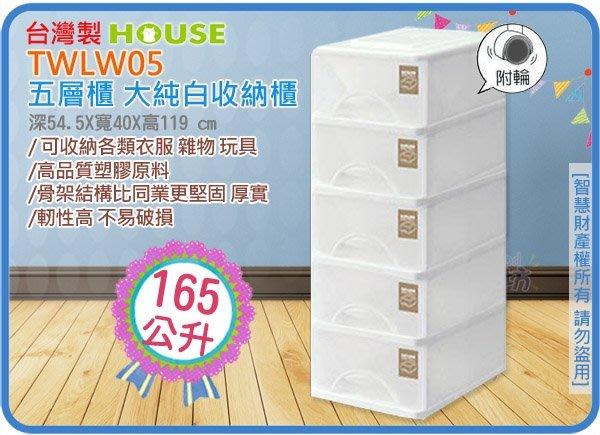 =海神坊=台灣製 TWLW05 大純白收納櫃 五層櫃 整理箱 置物櫃 抽屜櫃 分類箱 附輪165L 3入3800元免運