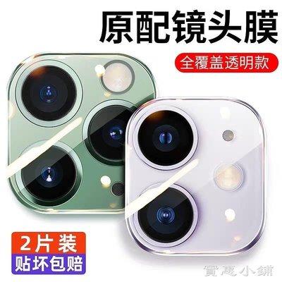 鏡頭保護貼 玻璃鏡頭貼 鏡頭玻璃貼 iPhone i7 i8 Plus X XS MAX XR i11 Pro Max MG手機殼 玻璃貼 批發