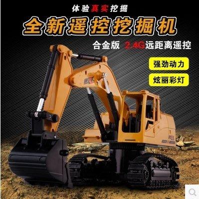 『格倫雅品』遙控挖掘機合金遙控挖土機兒童玩具電動工程車男孩模型汽車鉤勾機