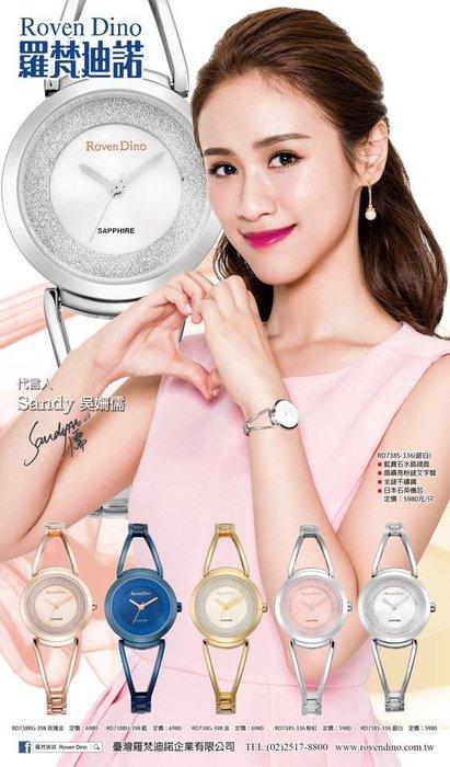 【幸福媽咪】Roven Dino 羅梵迪諾 公司貨 璀璨奢華時尚女錶-金 29mm RD738S