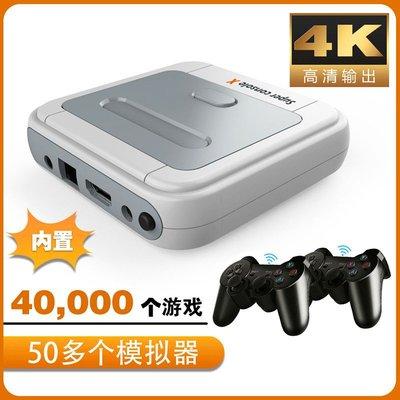 super console X復古遊戲機R8無線電視紅白機4K超高清街機雙打(33900)