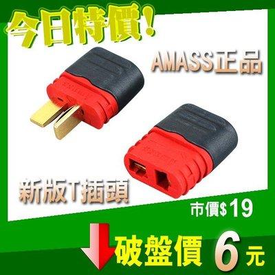 T插 接頭 AMASS 艾邁斯 原廠正品 帶護套 鋰電池 插頭 耐高溫 遙控車 四軸 偉力 HSP 精凌 零件 配件