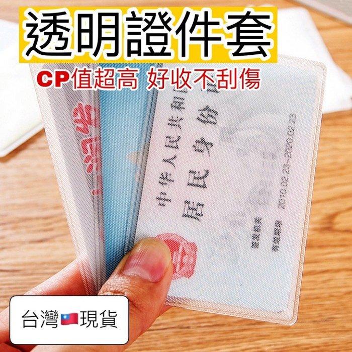 (高雄王批發)透明證件套 卡片套 健保卡套 會員卡套 身分證卡套 身分證套 悠遊卡套  提款卡套 銀