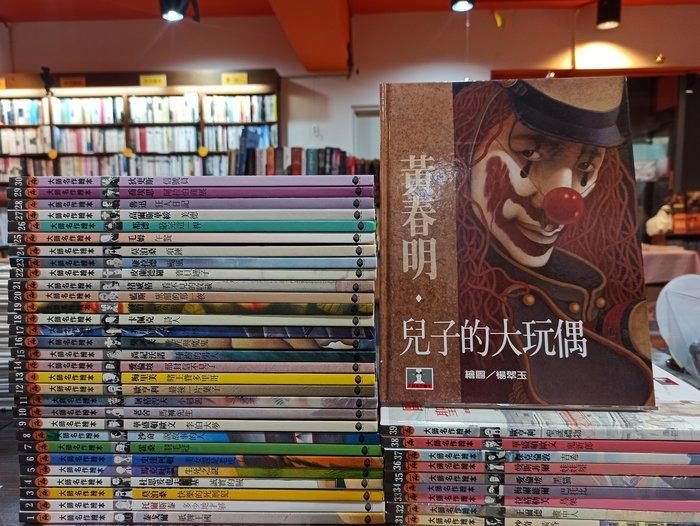 雅博客永安店--【大師名作繪本 1-40】台灣麥克出版 (免運)