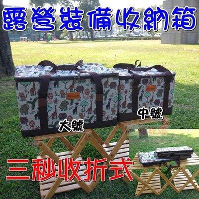【珍愛頌】AJ373 露營裝備收納箱 大號 可放岩谷 折疊收納箱 裝備箱 儲物箱 裝備袋 工具袋 野餐籃 收納盒 置物箱