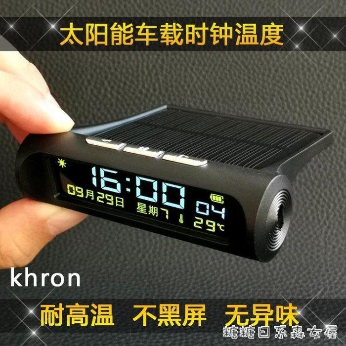 太陽能汽車時鐘車載時鐘夜光高檔車載錶太陽能 智慧亮度 自動開關(K/DA)(可免費開立發票)