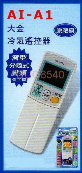 DAIKIN大金冷氣遙控器ARC~433A22 ARC~433A21 ARC~433A1