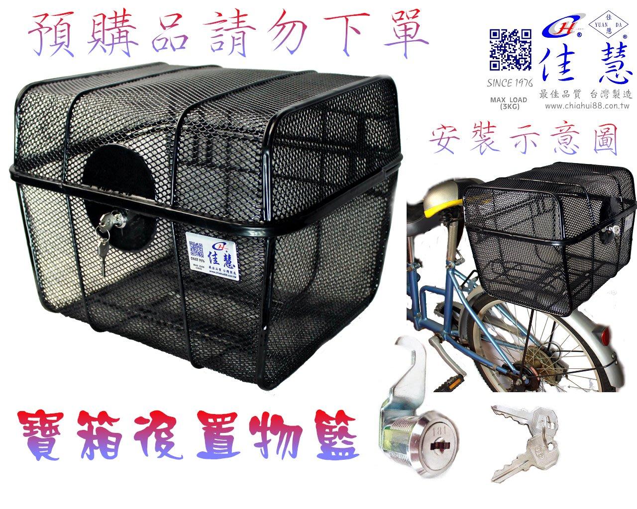 商品預購請勿下單 寶箱後置物籃 菜籃 置物籃 後籃 加蓋款LSM2801B