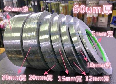 含稅 15mm 鋁箔膠帶 單面帶膠 雙面導電 50M長 屏蔽加厚鋁箔 60um厚@3C當舖科技館@#GD57