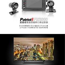 【皓翔安全館】 愛國者 PX6000  前後HD 高畫質 雙鏡頭 機車 行車記錄器    缺貨中