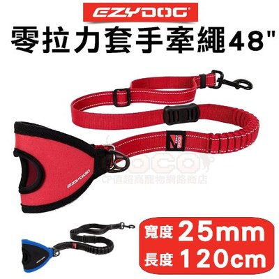 COCO【免運】澳洲 EZYDOG零拉力套手牽繩48(120cm)-兩種顏色-胸背項圈需另外訂購-牽繩/拉繩/狗繩