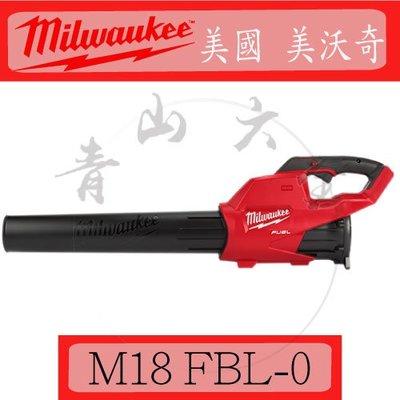 『青山六金』附發票 Milwaukee 米沃奇 M18 FBL-0 18V 鋰電 無碳刷 鼓風機 空機 吹葉機 901