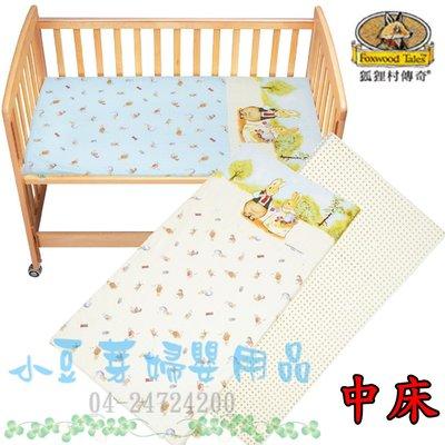 狐狸村傳奇 乳膠嬰兒床床墊-中床 §小豆芽§ Foxwood Tales 乳膠嬰兒床墊-中床