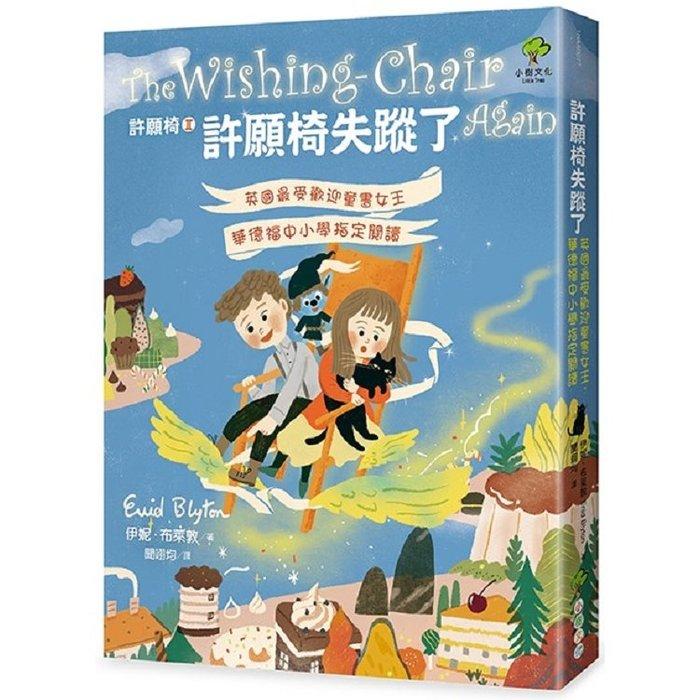 *小貝比的家*許願椅失蹤了:英國最受歡迎童書女王‧華德福中小學指定閱讀(許願椅2)