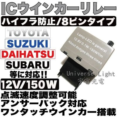 可調式 LED 8P 繼電器 TOYOTA  SUBARU 鈴木 大發 繼電器 防快閃 方向燈改LED燈不快閃 外銷日本