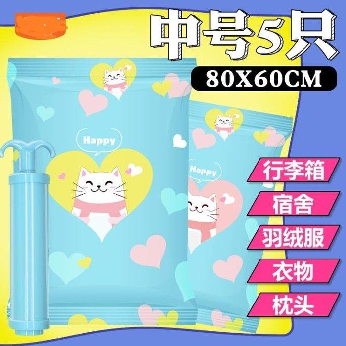真空塑料壓縮袋衣物收納整理打包袋 JA2064