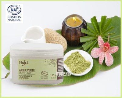 《法國Najel》法國Cosmos natural認證-綠礦泥粉150g~French Green Clay法國原裝