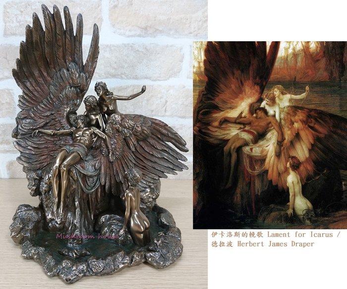 點點蘑菇屋 歐洲精品仿銅雕塑伊卡洛斯的輓歌圖擺飾 Icarus 希臘神話故事雕像 現貨 免運費