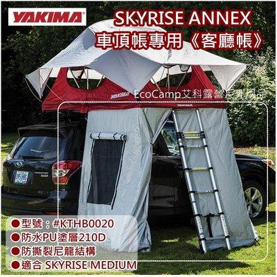 【YAKIMA】SKYRISE ANNEX 車頂帳專用【客廳帳】《適用SKYRISE MEDIUM》#KTHB0020