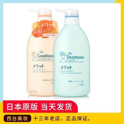 全球美妝精選日本50年國民系列花王Merit無硅油弱酸性洗髮水護髮素 溫和全家用