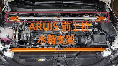 (逸軒自動車)2018~AURIS SUMMIT引擎室拉桿 結構桿 拉桿 強化連桿PREVIA WISH ALTIS