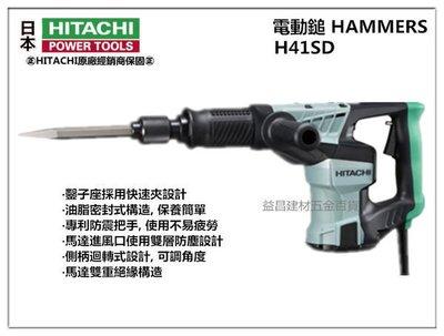 【台北益昌】日立 HITACHI H41SD 電動鎚 電鎚 《含外箱+側柄+尖鑿》H41進階款 非 bosch makita