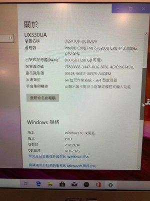 筆電*二手商店*ASUS ZenBook UX330UA(13.3吋 i5 6200U 2.3GHz 8G/500G)