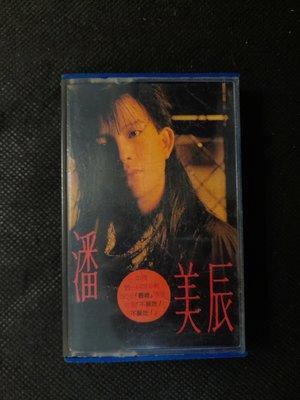 錄音帶 /卡帶/ BC / 正版裸片 / 潘美辰 / 不要走 不要走 / 我曾用心愛著你 / 我不在乎 / 非CD非黑膠