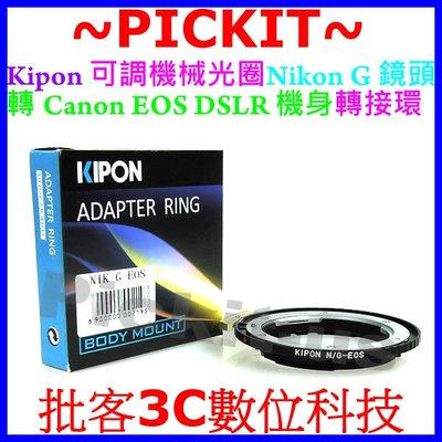 精準可調光圈KIPON尼康NIKON G AI F AF D AF-S鏡頭轉佳能Canon EOS EF單眼相機身轉接環