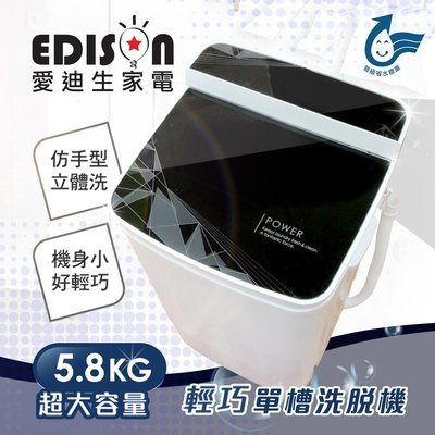【EDISON 愛迪生】超會洗二合一單槽5.8公斤洗衣機/脫水/幾何黑(E0001-B58)