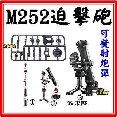 【方舟積木】💥第三方 M252迫擊砲💥...