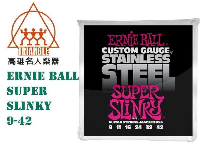 【名人樂器】Ernie Ball SUPER SLINKY 不鏽鋼弦 電吉他弦 弦 (9-42) P02248