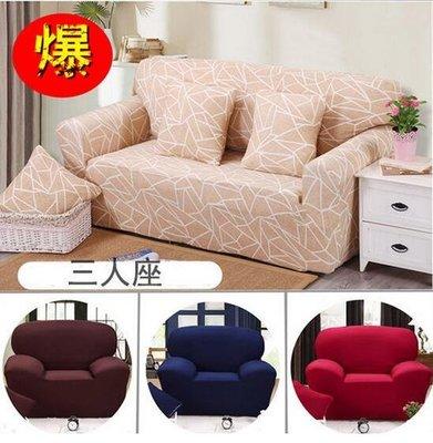 沙髮套 通用彈力沙發套沙發罩 全蓋全包防滑歐式緊包組合單雙三人四季居家 —莎芭