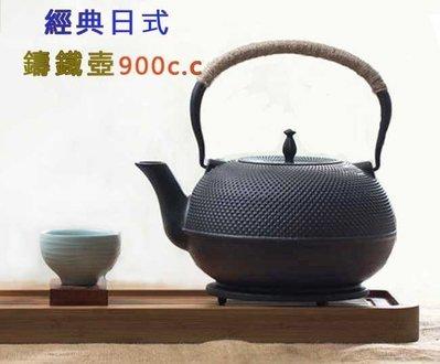 經典日式鑄鐵壺0.9 L 生鐵壺 含手...