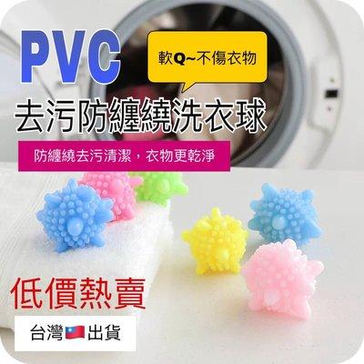 (高雄王批發)【PVC洗衣球】去污防纏...