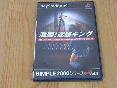 【小蕙生活館】PS2~ SIMPLE 2000終極系列 Vol.8 激鬥! 迷路大王 (純日版)
