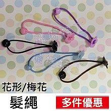 【飛揚特工】花形 髮繩/髮圈/髮束 3個 梅花 髮飾材料 髮繩素材