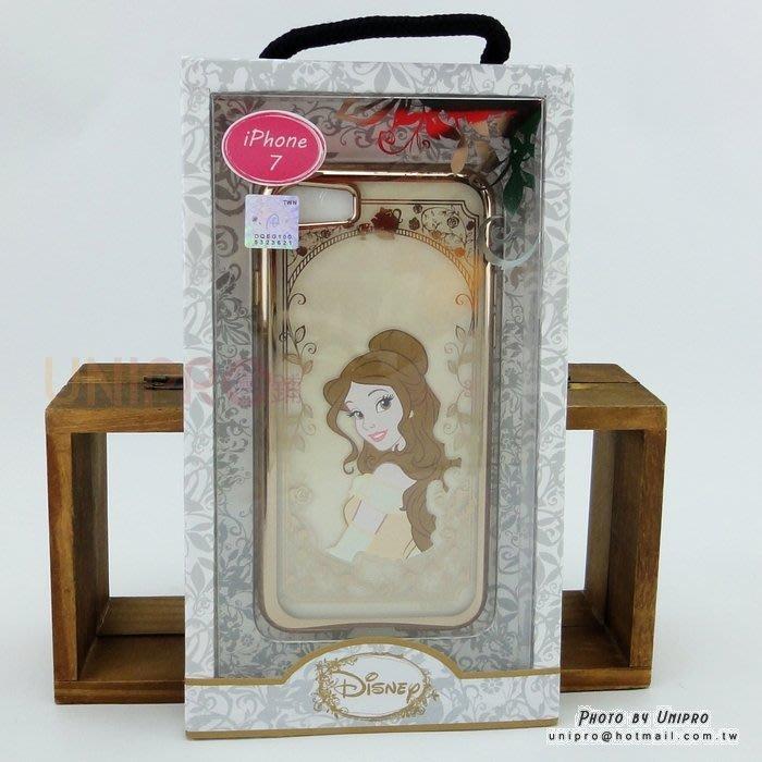 【UNIPRO】iPhone 7 4.7吋 迪士尼 貝兒 美女與野獸 電鍍TPU 手機殼 i7