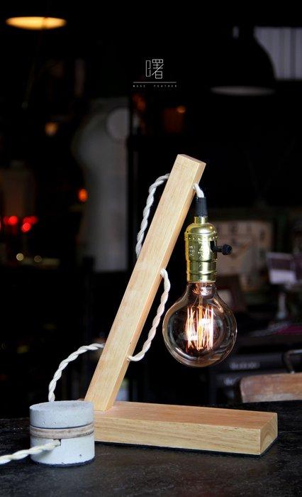 【曙muse】簡約木頭桌燈 獨立開關 裝飾 擺飾 氣氛燈 loft 工業風 咖啡廳 民宿 餐廳 住家 設計