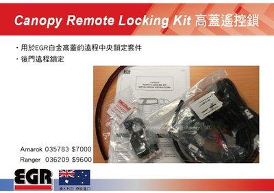 ||MyRack|| EGR AUTO Canopy Remote Locking Kit 高蓋遙控鎖 Amarok專用