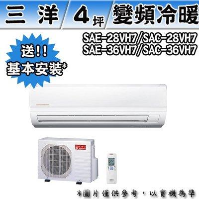 *元元家電館*SANLUX 台灣三洋 變頻冷暖分離式冷氣 SAE-28VH7/SAC-28VH7