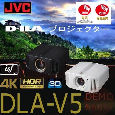 ㊑DEMO影音超特店㍿日本JVC原廠保固一年 DLA-V5  D-ILA 4K 劇院投影機 支持高清HDR內容