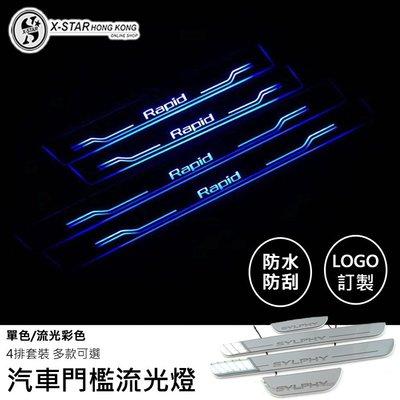 1635321 汽車改裝飾條 發光LED帶燈七彩流光門檻踏板 訂制 連安裝 Illuminated Sill Plates