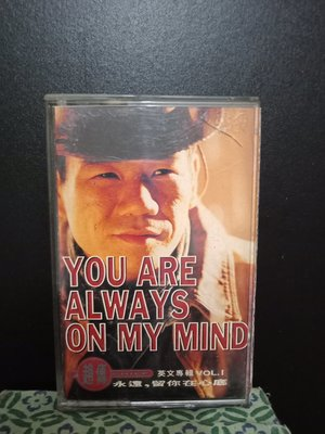 趙傳 - 英文專輯 You are always on - 1990年滾石唱片 - 原版錄音帶附歌詞 - 151元起標
