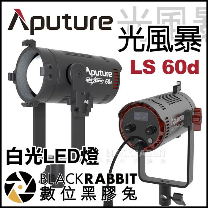 數位黑膠兔【 Aputure 愛圖仕 光風暴 LS 60d LED燈 白光 】 補光燈 棚燈 持續燈 打光 攝影棚 圓燈