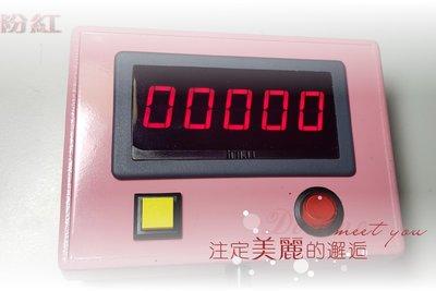 美睫腳踏計數器/數字顯示器(插電式具吸附功能可顯示5位元)