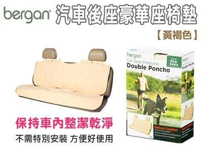 SNOW的家 【訂購】Bergan 汽車後座豪華座椅墊-黃褐色(82050376