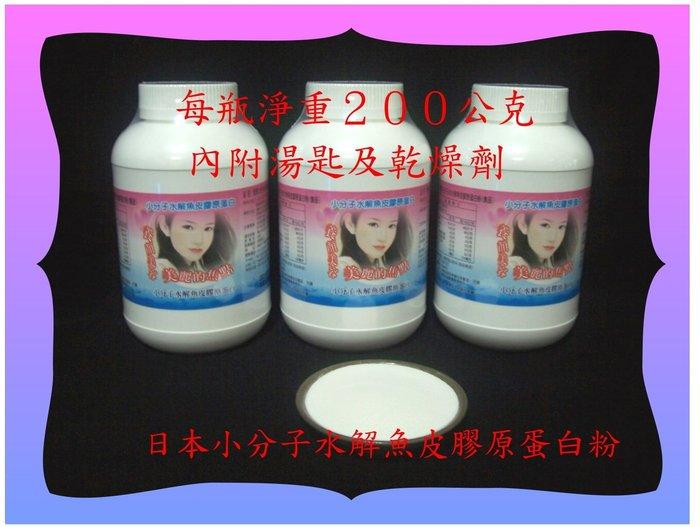 每瓶200公克小分子水解魚皮膠原蛋白;【雅儒商行】高回購率《青春美麗的商品》日本大廠所生產的魚皮膠原蛋白值的購買