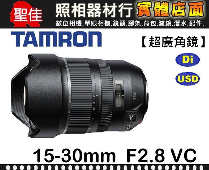 【缺貨0815】Tamron 15-30mm F/2.8 Di VC USD 平行輸入 A012